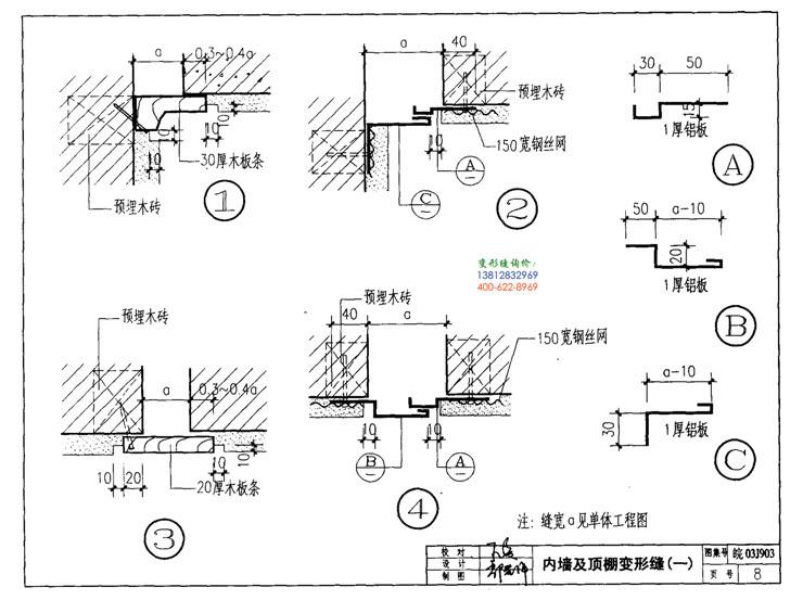 皖2003J903 变形缝建筑构造 第8页