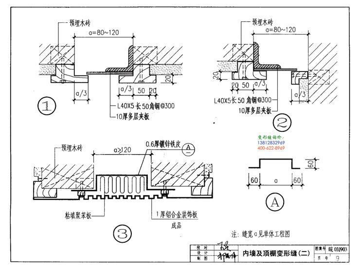 皖2003J903 变形缝建筑构造 第9页