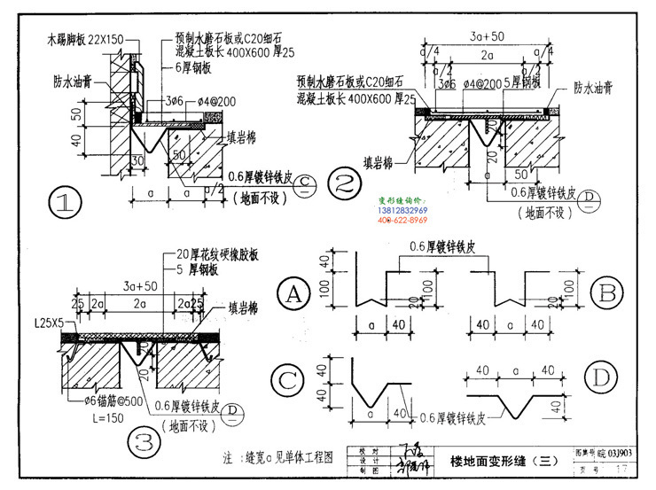 皖2003J903变形缝建筑构造第17页:楼地面变形缝(三)