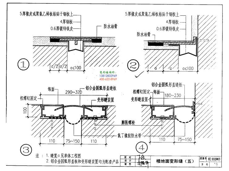 皖2003J903变形缝建筑构造第19页:楼地面变形缝(五)