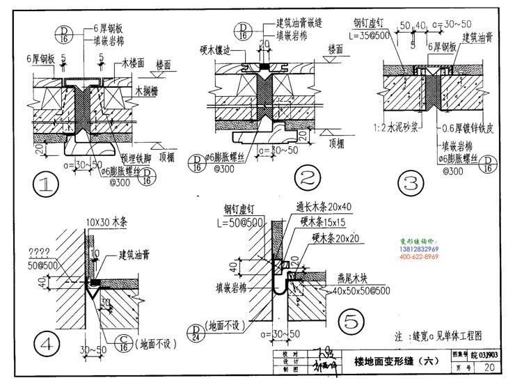 皖2003J903变形缝建筑构造第20页:楼地面变形缝(六)