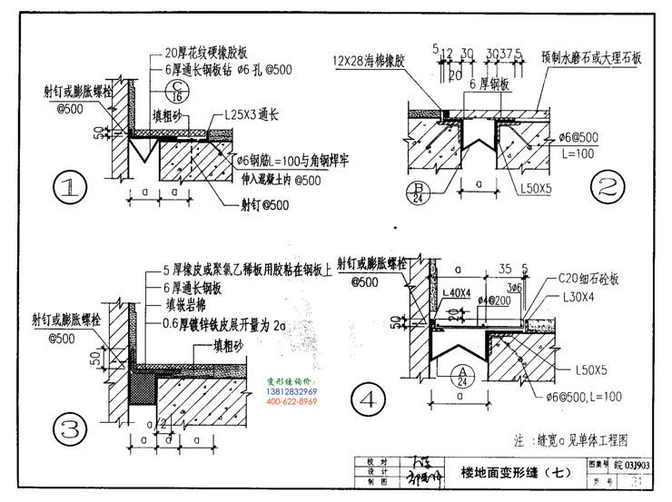 皖2003J903变形缝建筑构造第21页:楼地面变形缝(七)