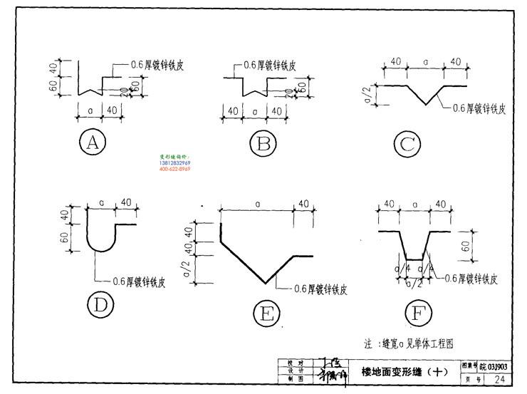 皖2003J903变形缝建筑构造第24页:楼地面变形缝(十)