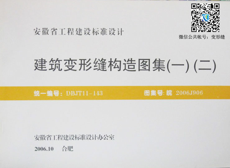 皖2006J906建筑变形缝构造图集免费下载页