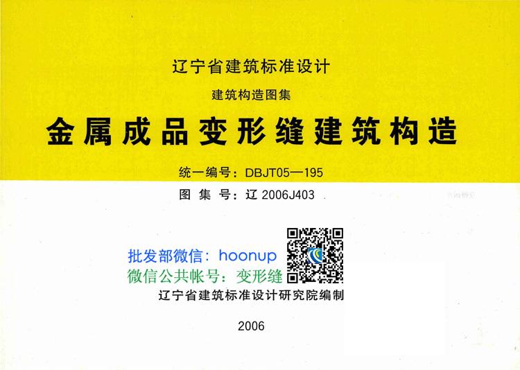 辽2006J403图集