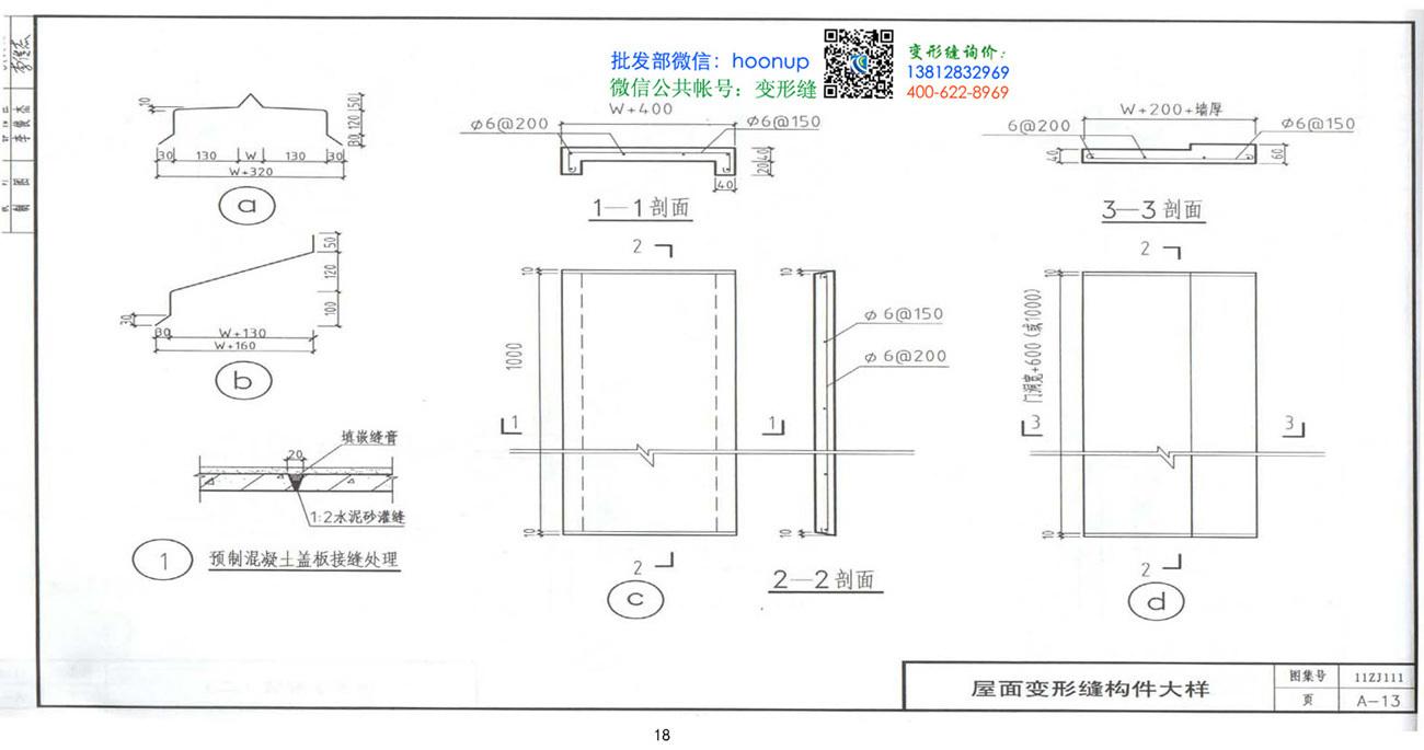 11ZJ111_变形缝建筑构造A-13