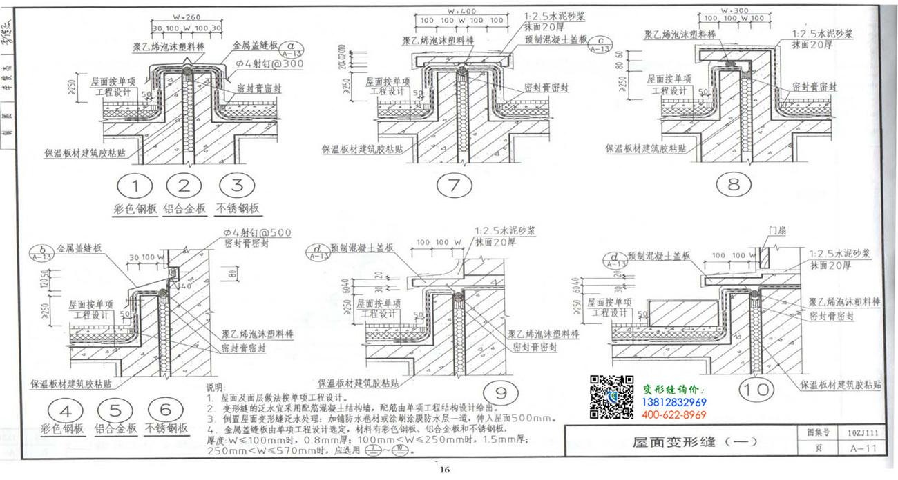 11ZJ111_变形缝建筑构造A-11