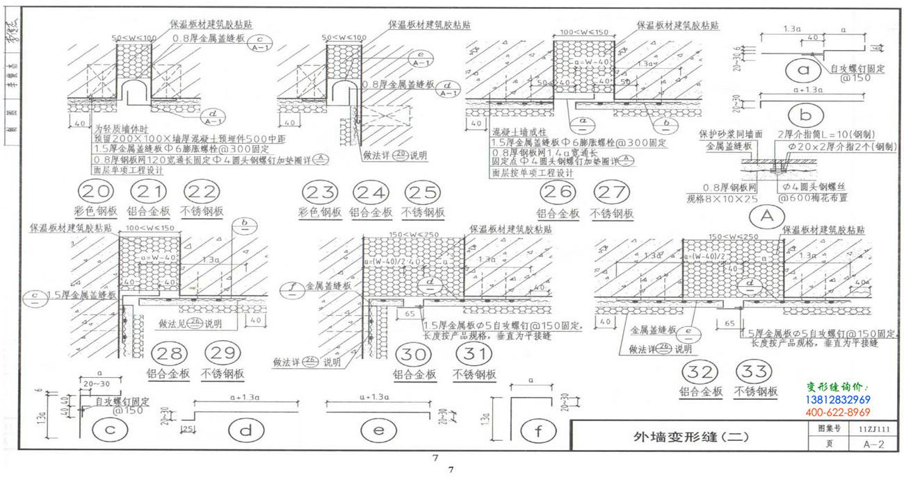 11ZJ111_变形缝建筑构造A-2