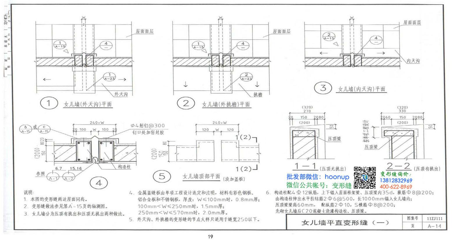 11ZJ111_变形缝建筑构造A-14
