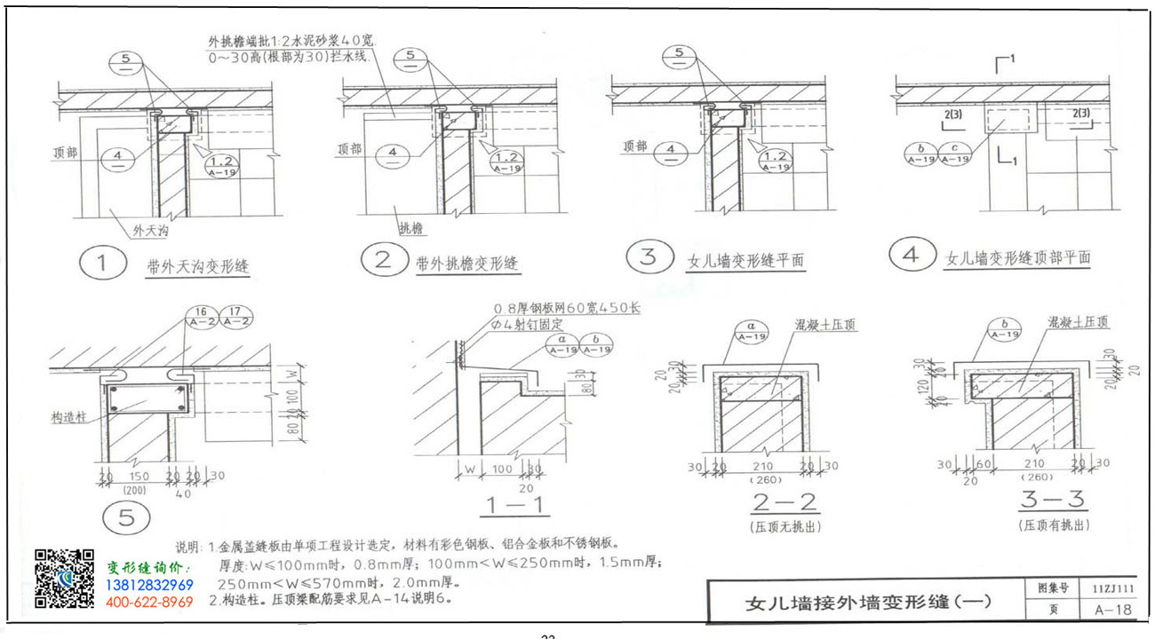 11ZJ111_变形缝建筑构造A-18