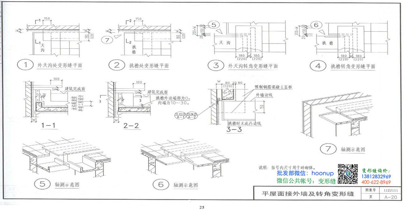 11ZJ111_变形缝建筑构造A-20