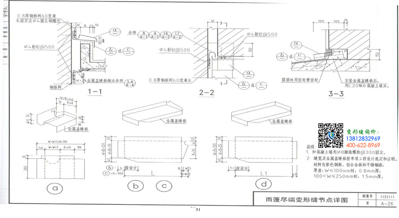 11ZJ111_变形缝建筑构造A-26