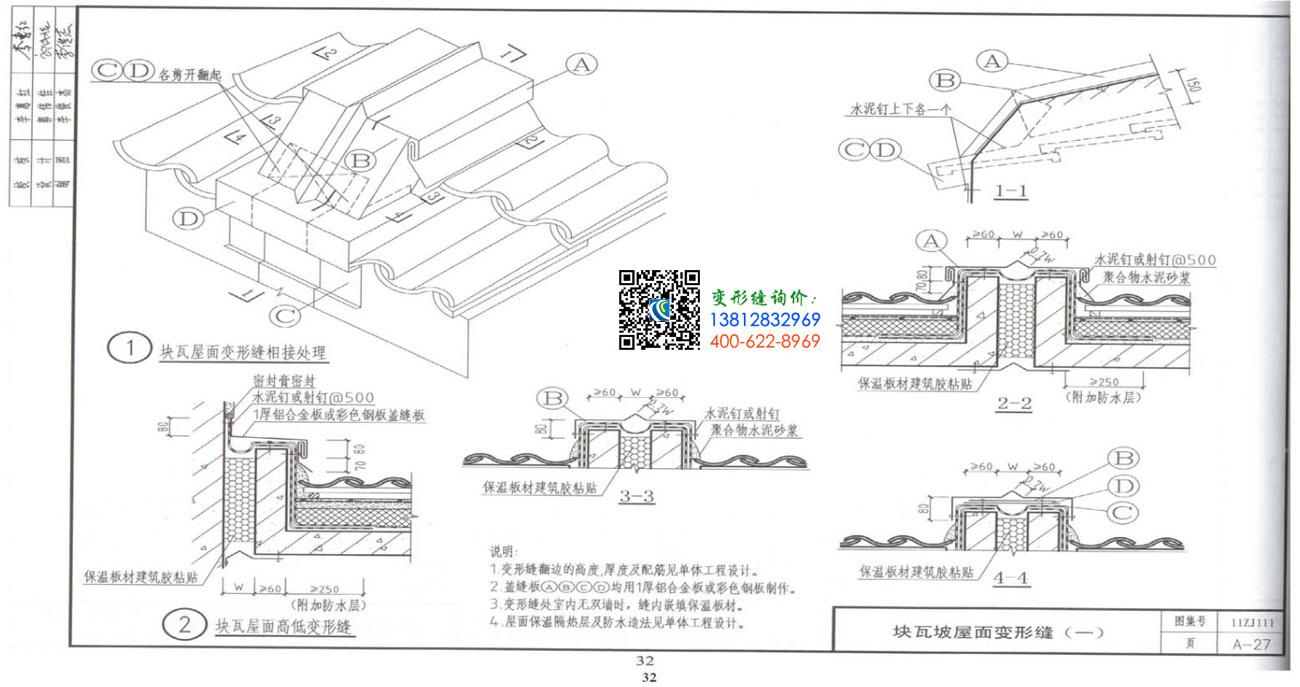 11ZJ111_变形缝建筑构造A-27