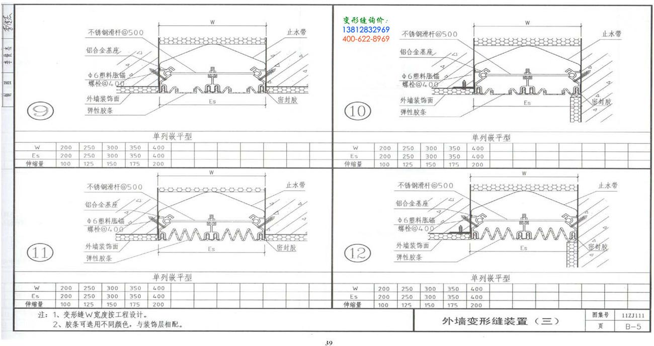 11ZJ111_变形缝建筑构造B-5