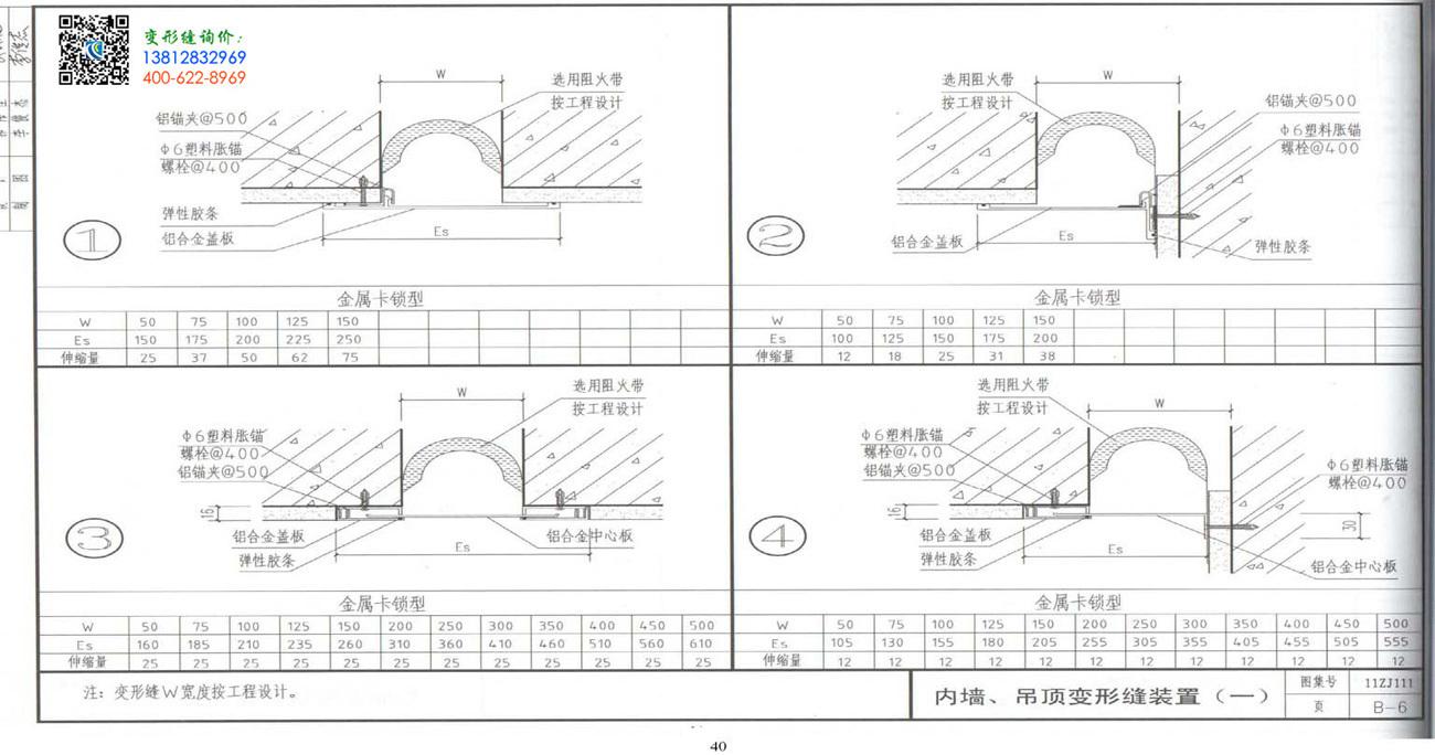 11ZJ111_变形缝建筑构造B-6