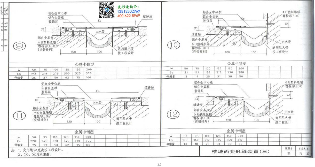 11ZJ111_变形缝建筑构造B-10