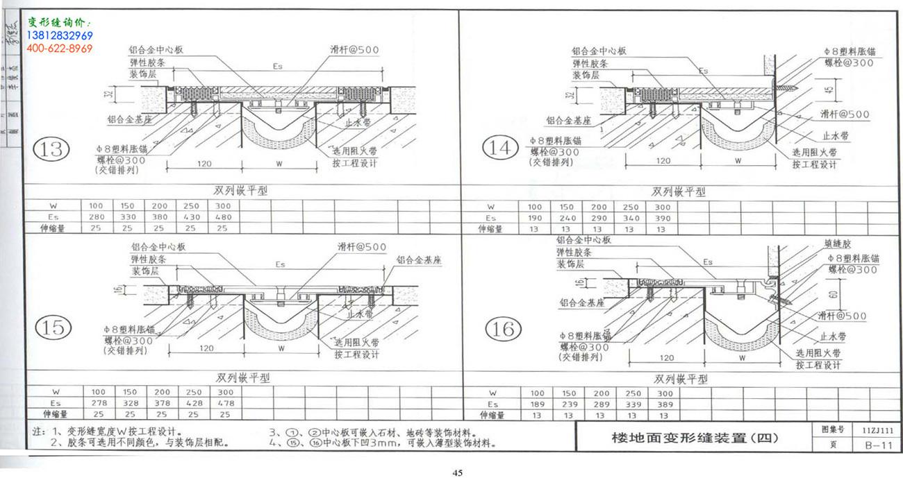 11ZJ111_变形缝建筑构造B-11