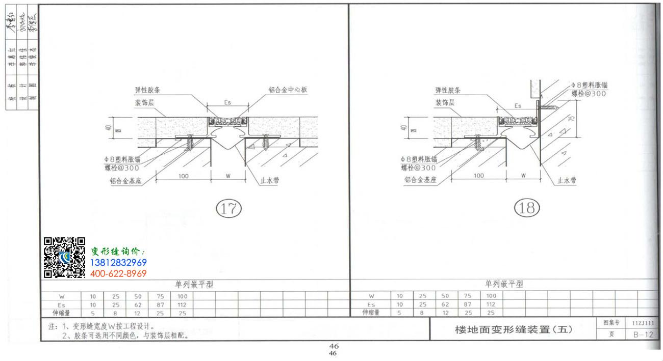 11ZJ111_变形缝建筑构造B-12