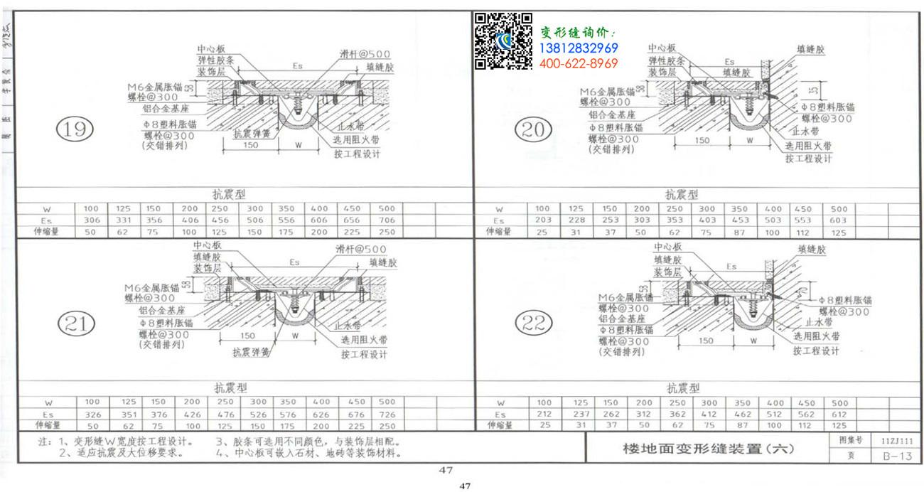 11ZJ111_变形缝建筑构造B-13