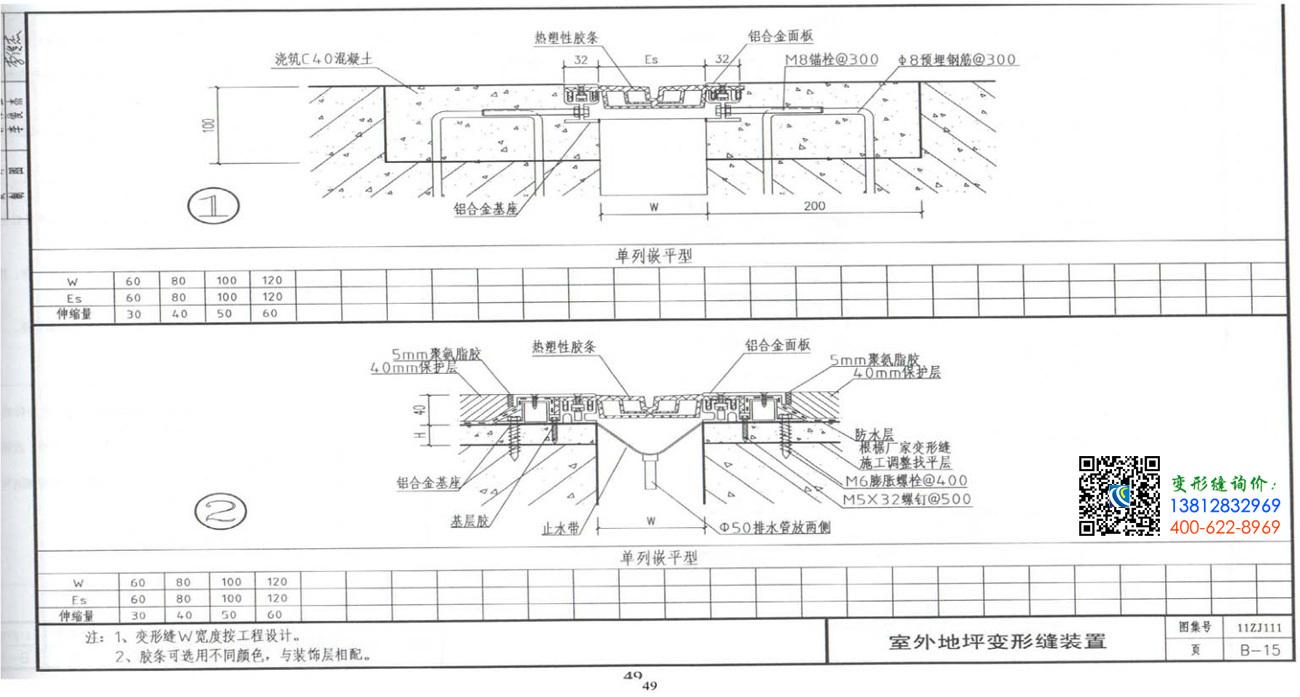 11ZJ111_变形缝建筑构造B-15