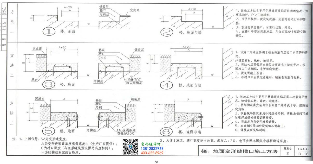 11ZJ111_变形缝建筑构造B-16