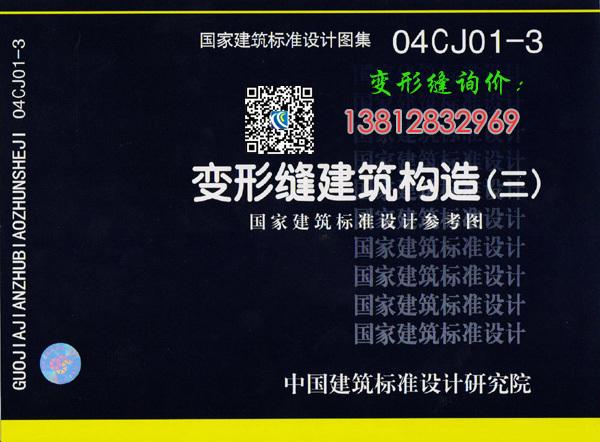 施工缝图集04cj01-3封面