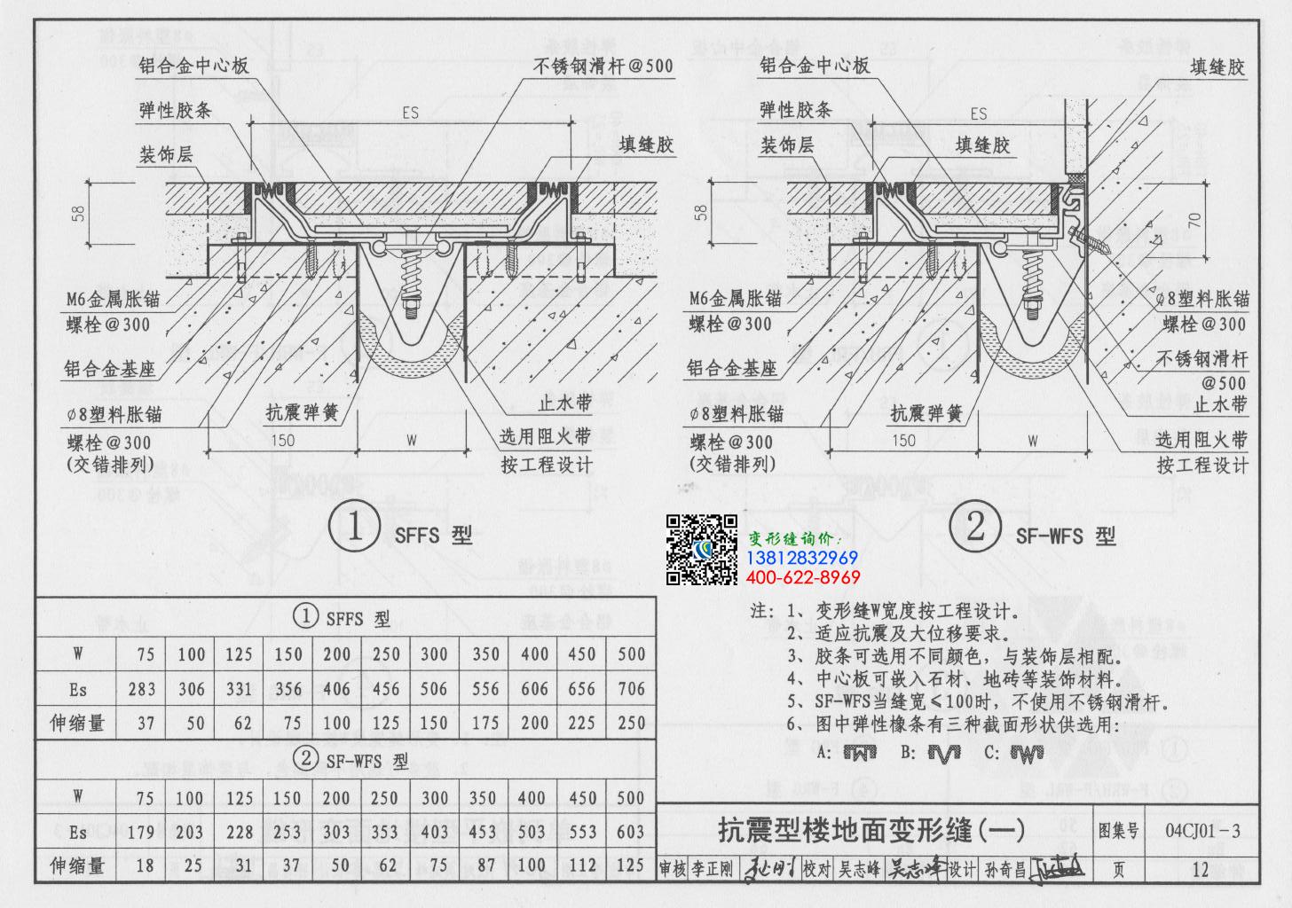 变形缝图集04cj01-3第12页:抗震型楼地面变形缝(一)