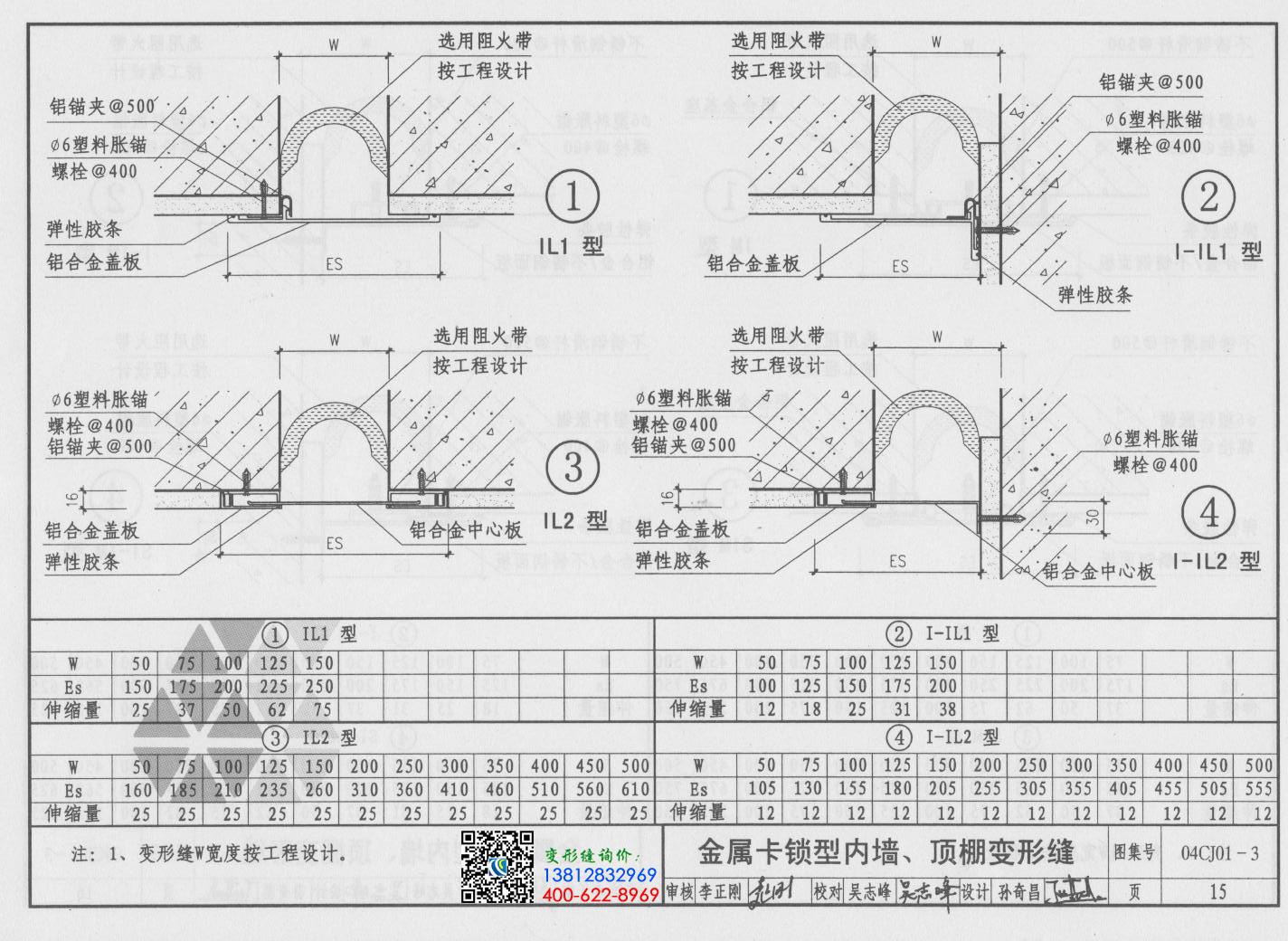变形缝图集04cj01-3第15页:金属卡锁型内墙、顶棚变形缝