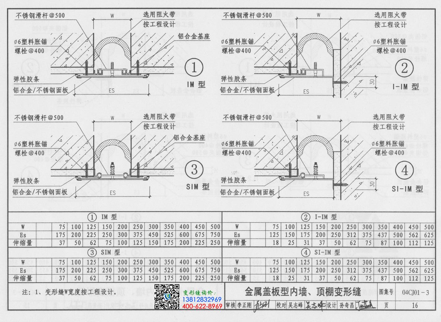 变形缝图集04cj01-3第16页:金属盖板型内墙、顶棚变形缝