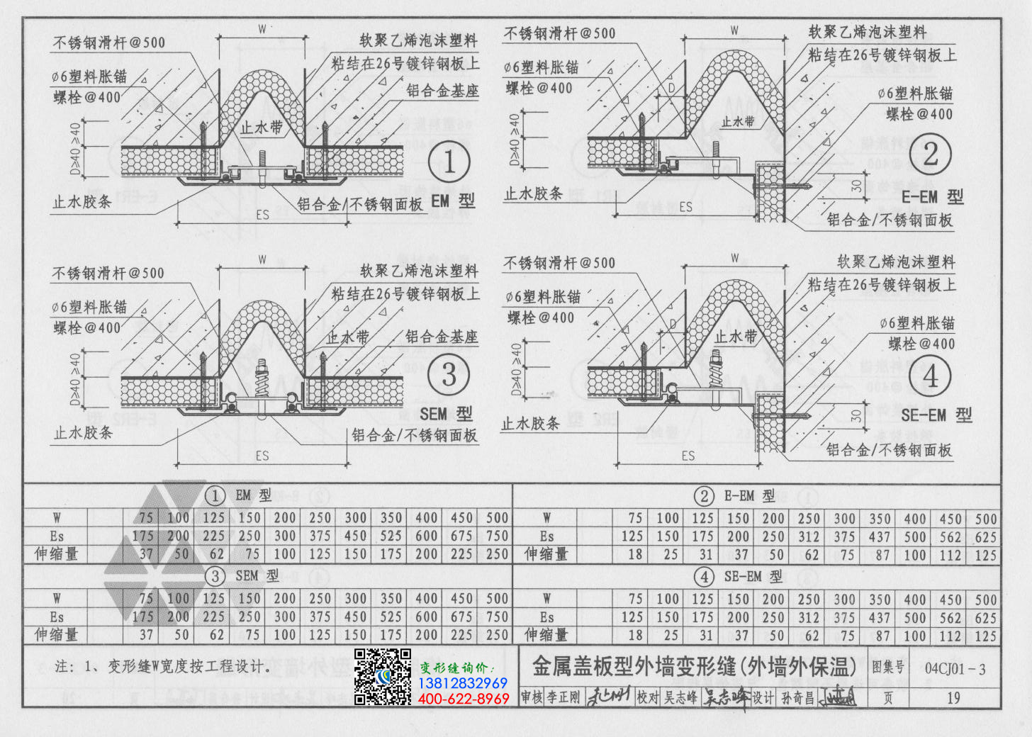 变形缝图集04cj01-3第19页:金属盖板型外墙变形缝(外墙外保温)