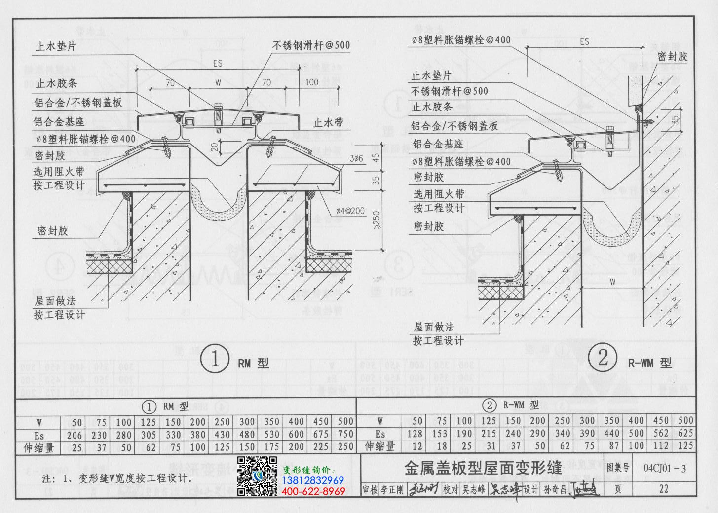 变形缝图集04cj01-3第22页:金属盖板型屋面变形缝