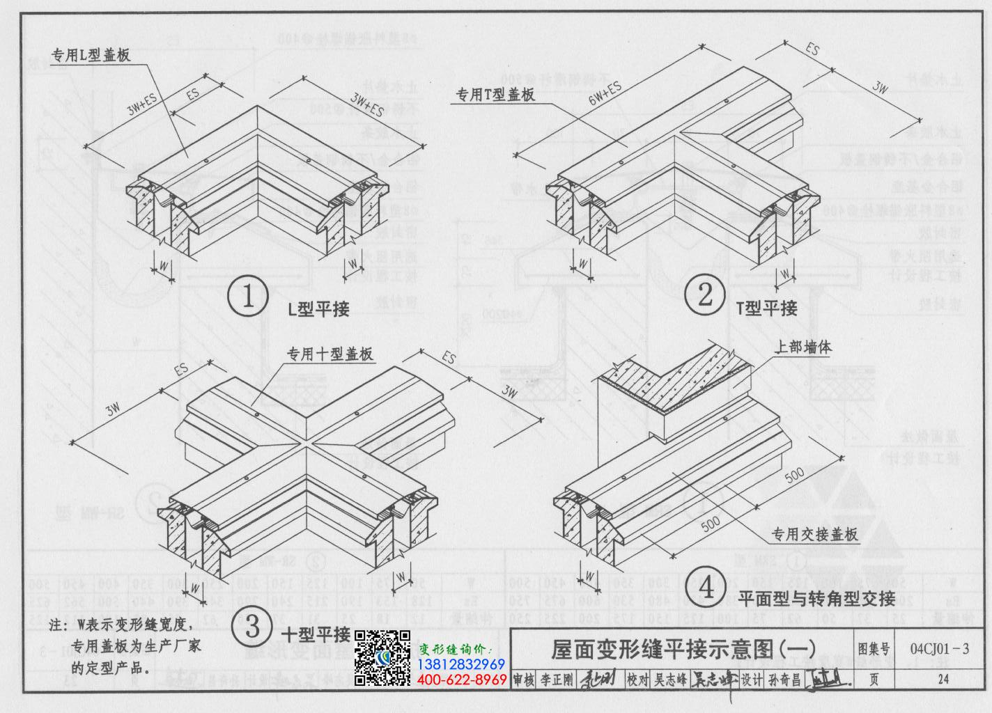 变形缝图集04cj01-3第24页屋面变形缝平接示意图(一)