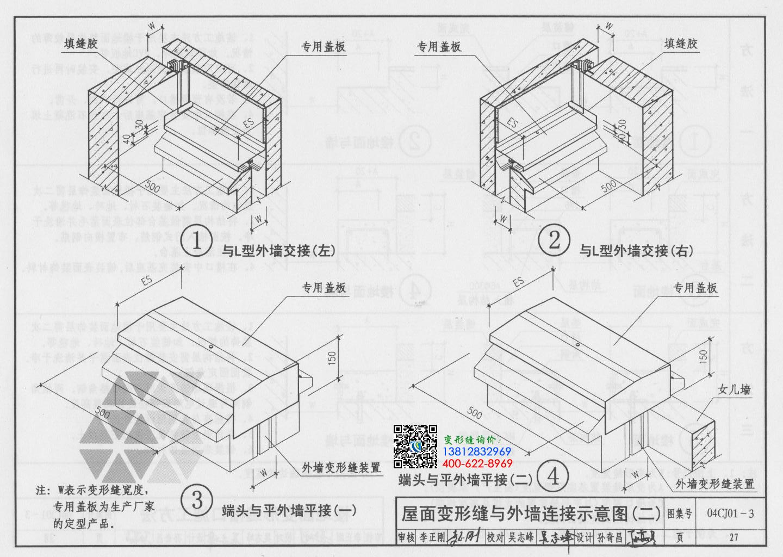 变形缝图集04cj01-3第27页屋面变形缝与外墙连接示意图(二)