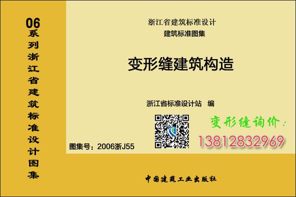 图集2006浙j55下载