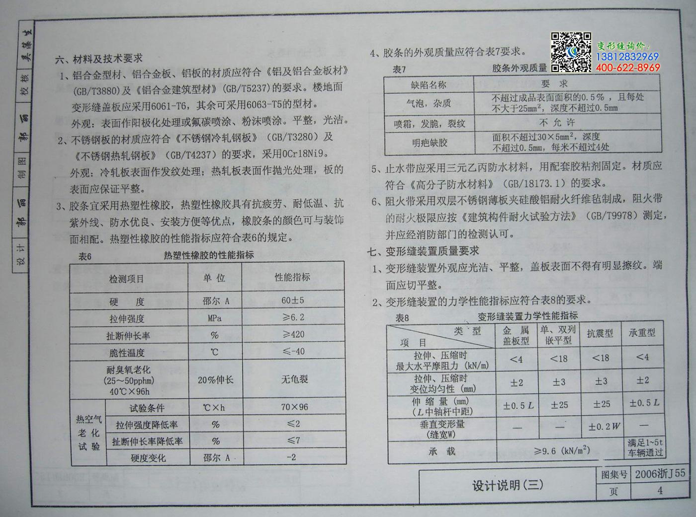 2006浙j55变形缝图集第4页