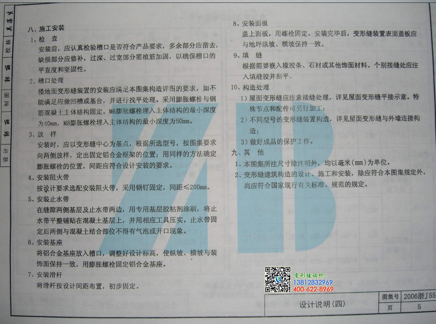 2006浙j55变形缝图集第5页