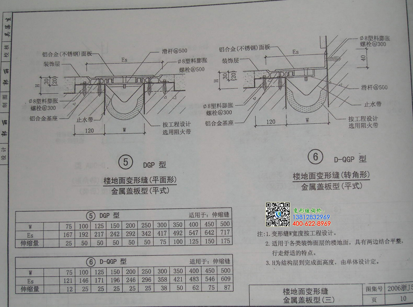 2006浙j55变形缝图集第10页