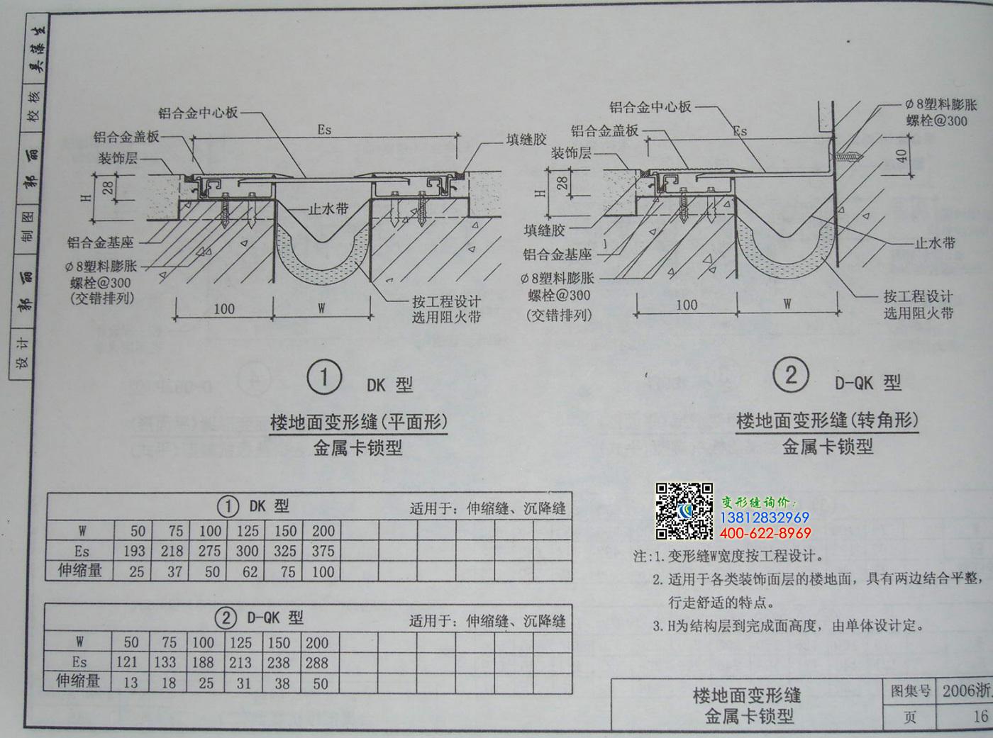 2006浙j55变形缝图集第16页