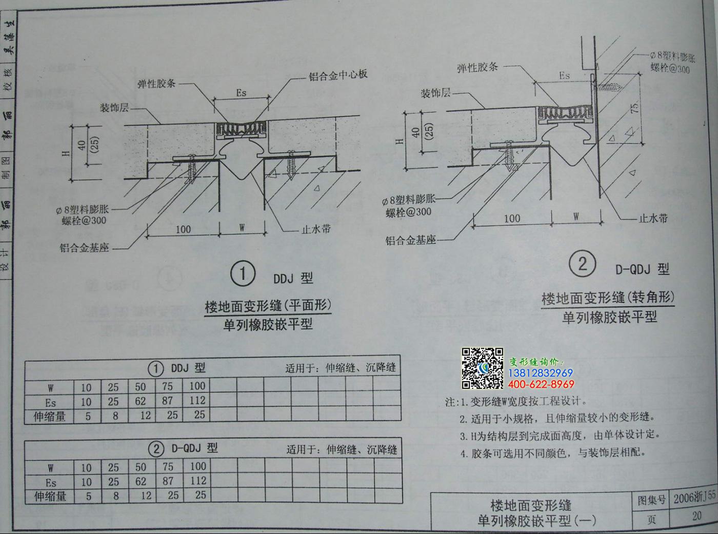 2006浙j55变形缝图集第20页