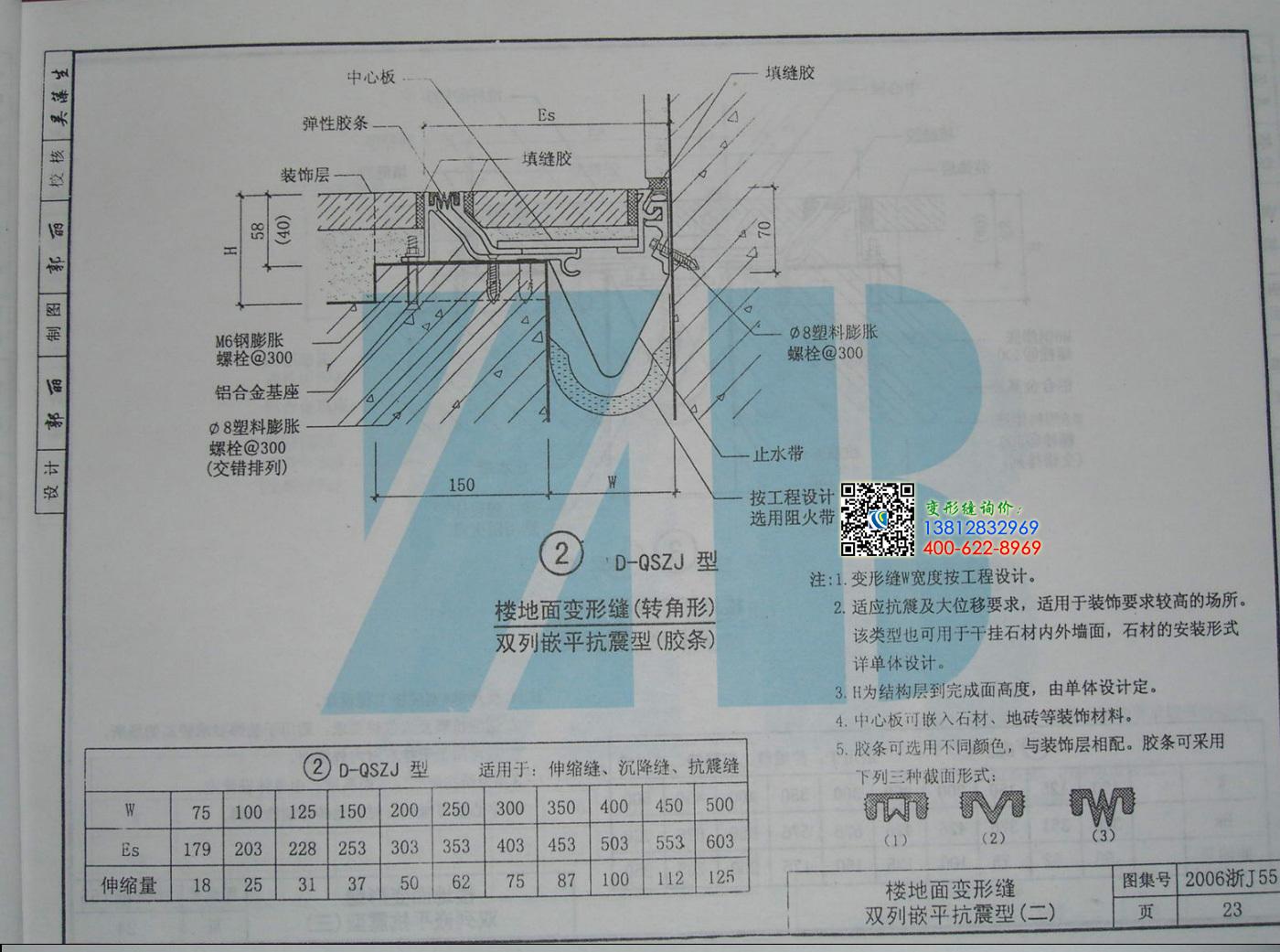 2006浙j55变形缝图集第23页
