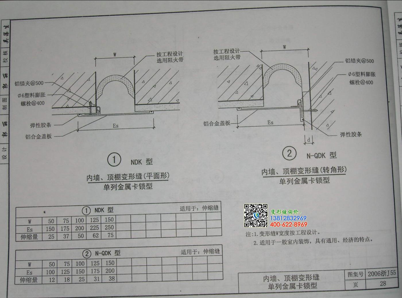 2006浙j55变形缝图集第28页