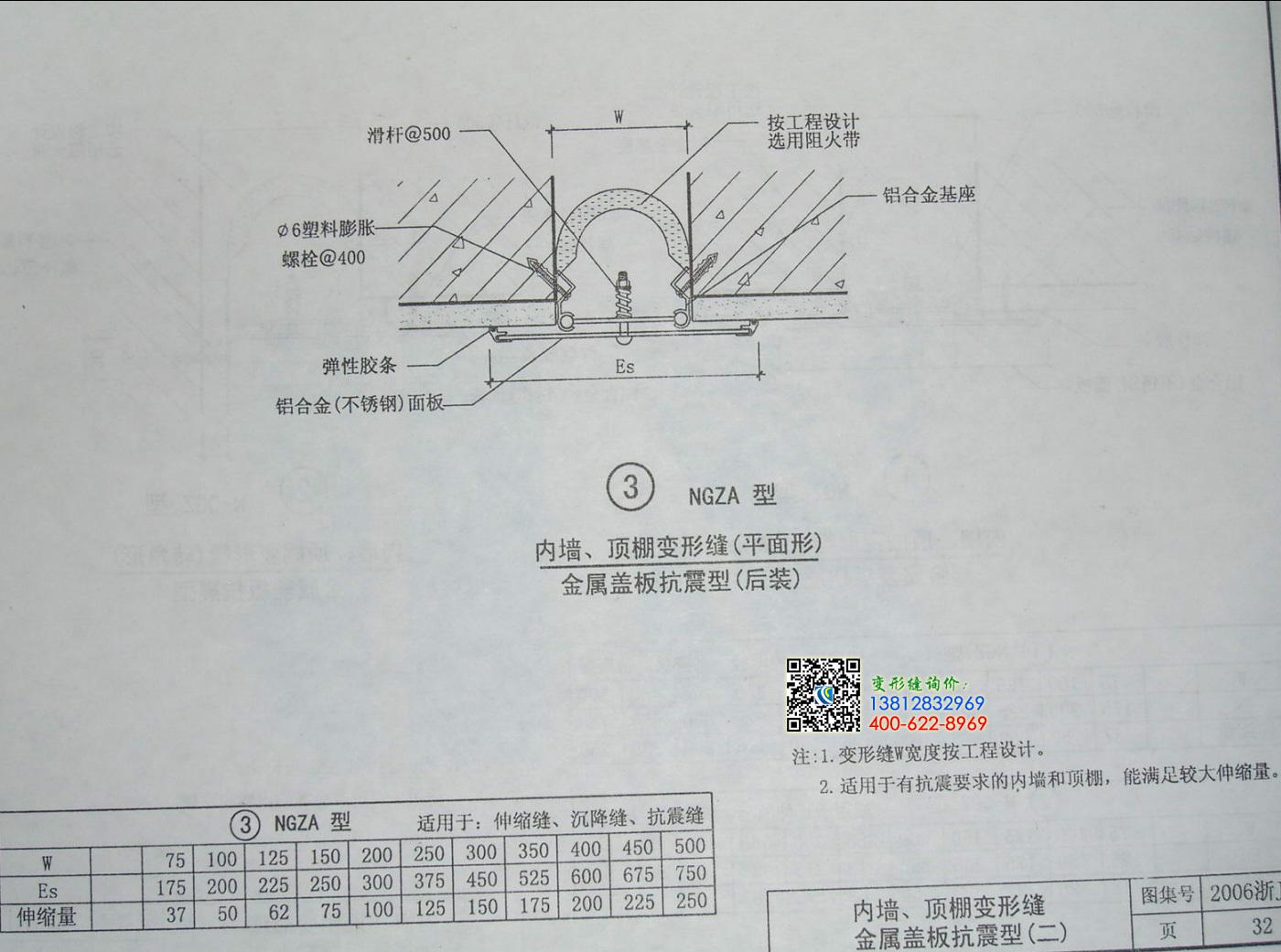 2006浙j55变形缝图集第32页