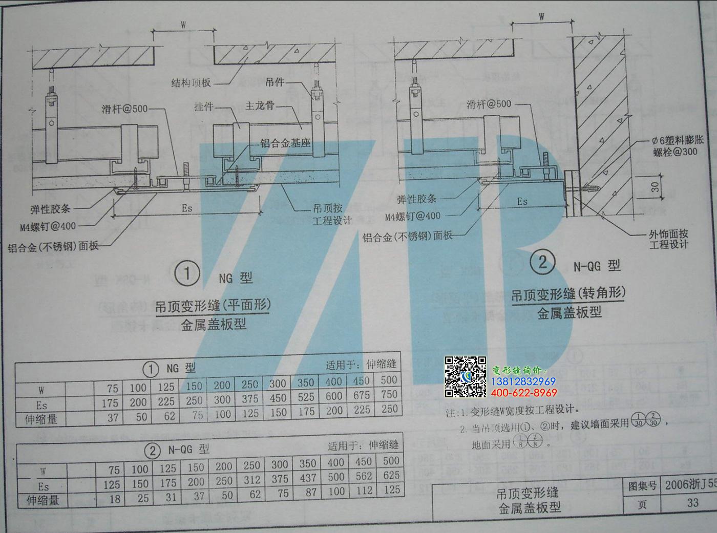 2006浙j55变形缝图集第33页