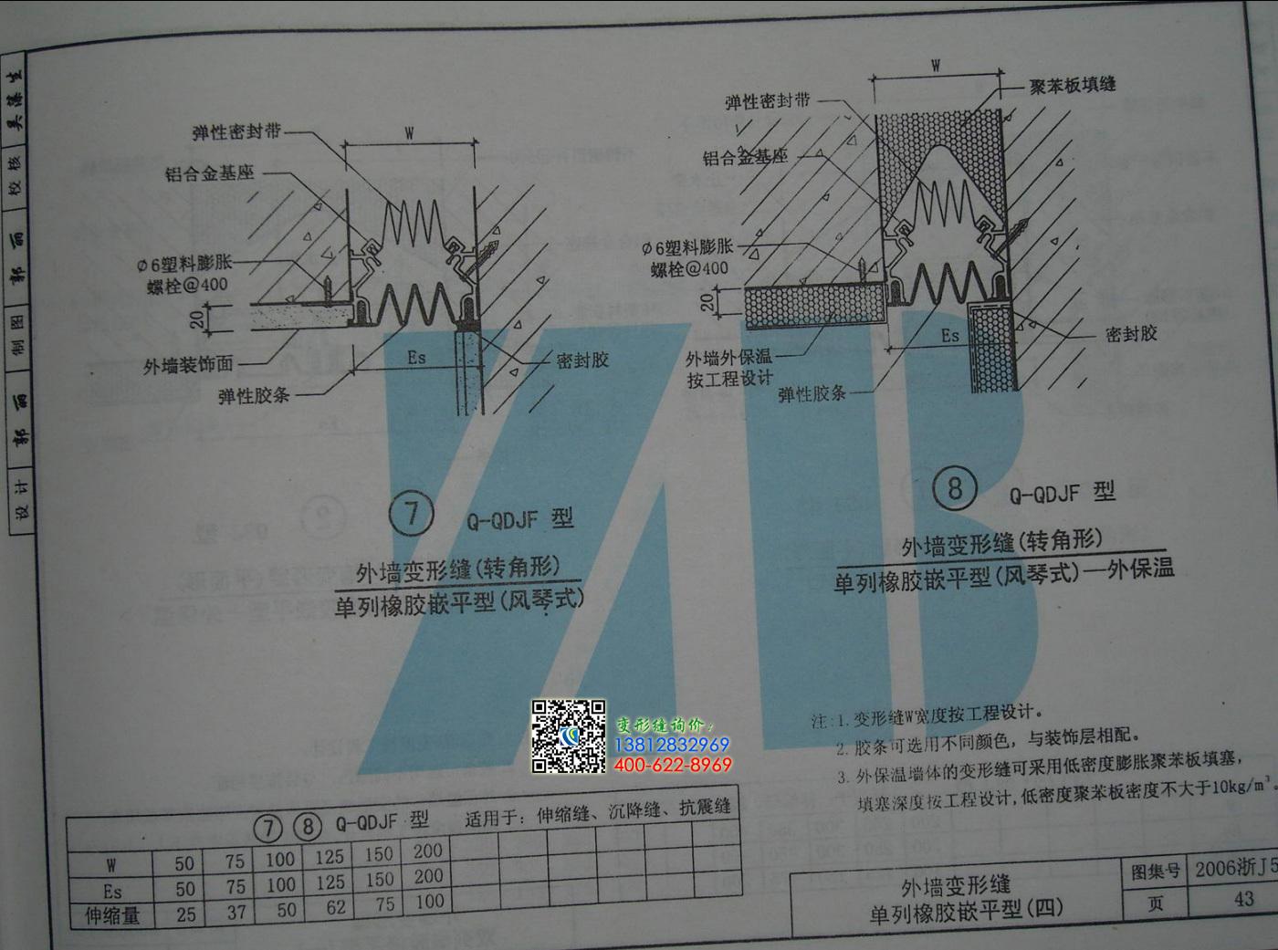 2006浙j55变形缝图集第43页