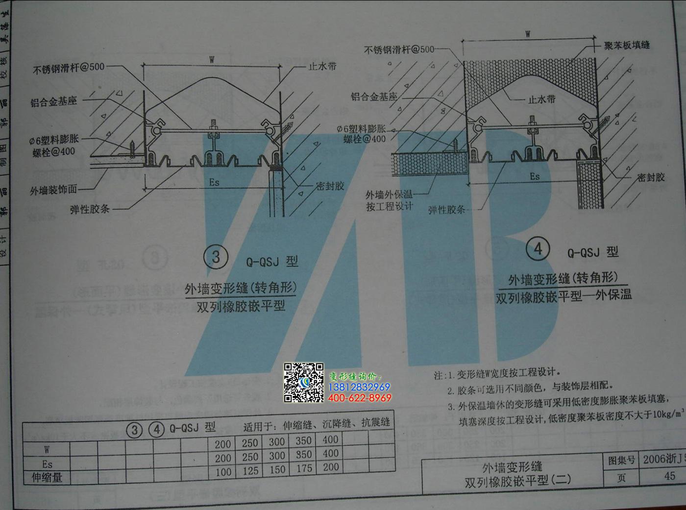 452006浙j55变形缝图集第45页