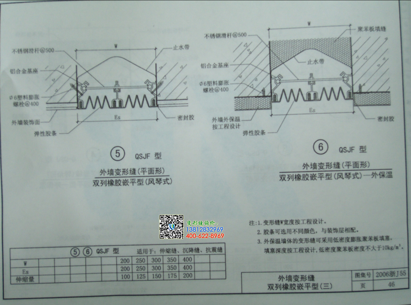 2006浙j55变形缝图集第46页