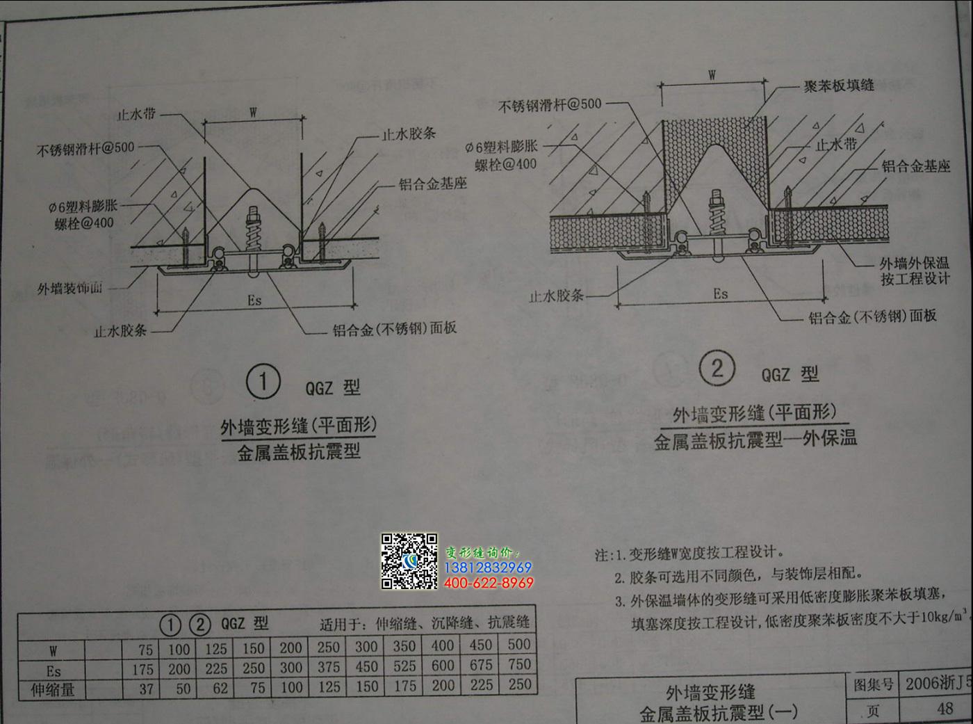 2006浙j55变形缝图集第48页