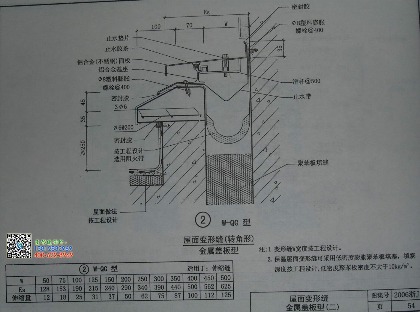 2006浙j55变形缝图集第54页