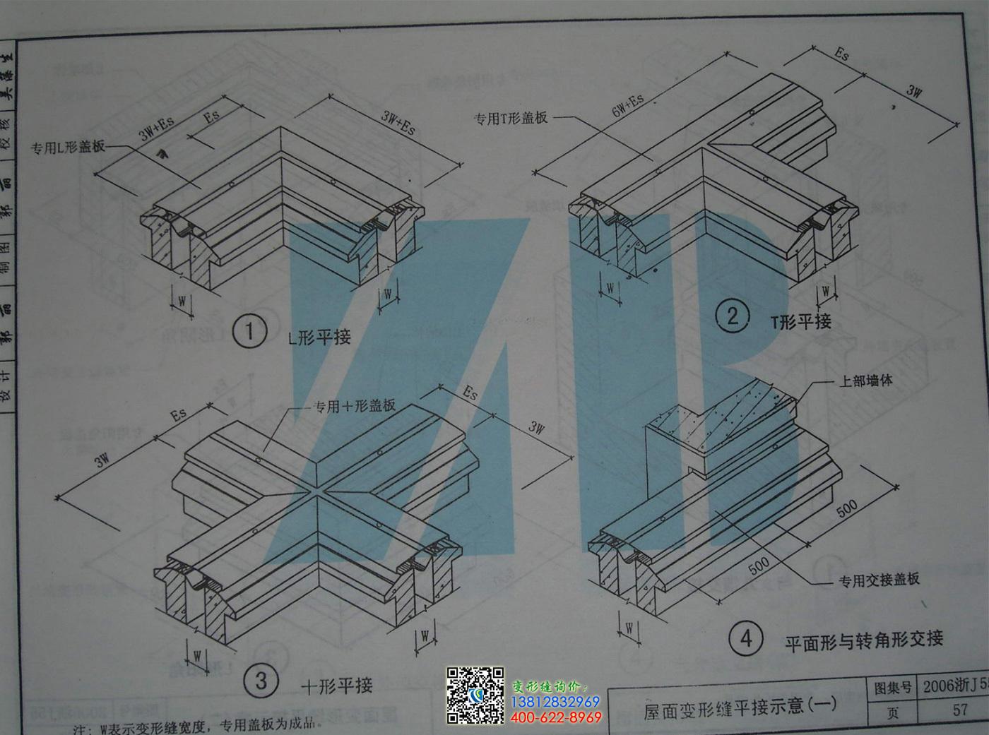 2006浙j56变形缝图集第57页