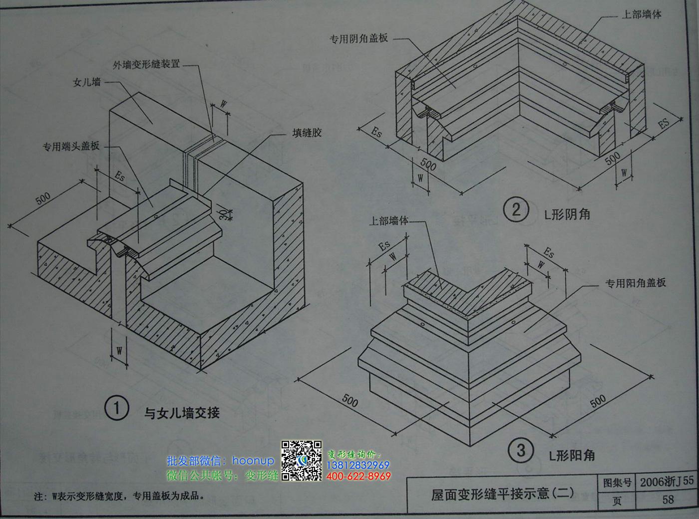2006浙j58变形缝图集第58页